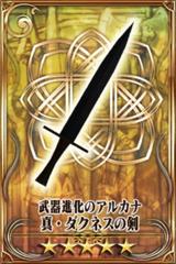 Darkness' True Sword