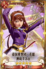 Sumire Kanzaki (Ultra Rare)