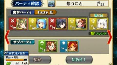 Chain Chronicle CHAIN STORY 7-4