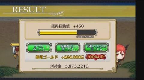Chain Chronicle チェインクロニクル 絆の新大陸 週末はゴールドハント 上級 666,000G3.7倍錢隊
