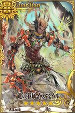 竜の眷属イスマイル
