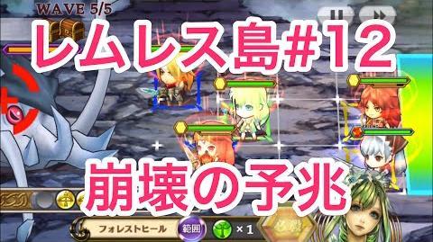 【チェンクロ】レムレス島 12 崩壊の予兆【KADOKAWAコラボ】
