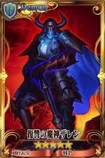 復讐の魔神ザレン