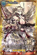 天翼の白百合ローエンディア