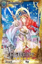 希望の聖王女ユリアナ