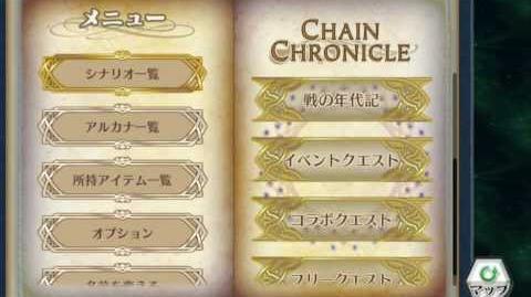 Chain Chronicle 王女fes & 聖都 外伝 1-1