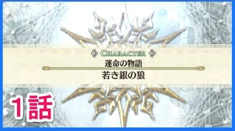 【チェンクロ】若き銀の狼(シドビビのクエスト) ① ゴリチャンネル