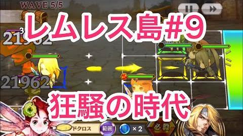 【チェンクロ】レムレス島 09 狂騒の時代【KADOKAWAコラボ】