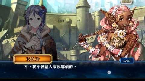 千河的演奏者-米菈珍(中文劇情) Chain Chronicle 鎖鏈戰記 角色劇情故事