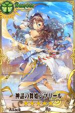 神話の舞姫ジブリール