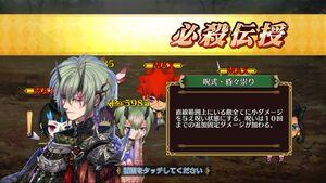Touma learned a Denju Skill from Kuzunoha