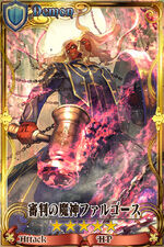 審判の魔神ファルゴース