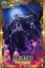 深淵の闇黒騎士