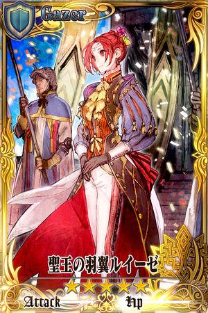 聖王の羽翼ルイーゼ