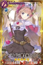 アーランドの錬金術士ロロナ