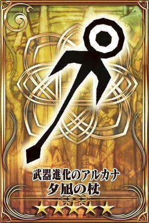 夕凪の杖(武)