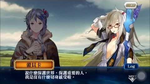 候補生蕾貝卡(中文劇情)Chain Chronicle鎖鏈戰記角色劇情故事