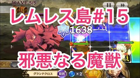 【チェンクロ】レムレス島 15 邪悪なる魔獣