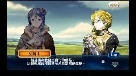 女騎士 (中文劇情) Chain Chronicle 鎖鏈戰記 角色劇情故事