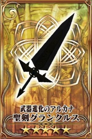 聖剣グランクルス(武)