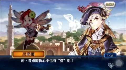 人氣詩人奈耶爾(中文劇情)Chain Chronicle鎖鏈戰記角色劇情故事