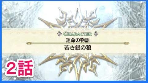【チェンクロ】若き銀の狼(シドビビのクエスト) ② ゴリチャンネル