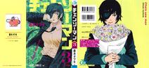 Volume 03 Full Cover