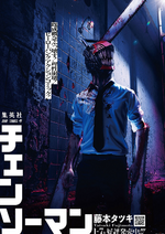 Real Chainsaw Man Poster 5