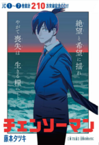 Chapter 73 Title Page