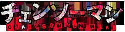 Chainsaw Man Wiki