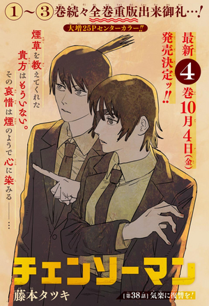 Chapter 38 Title Page