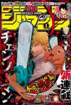 Shonen Jump 2019-01