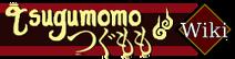 Tsugumomo