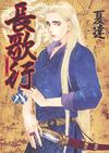 Change Ge Xing Volume 8 cover (Japan version)