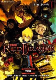 Cover (Red Dragon)