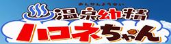 File:Onsen Yousei Logo.png