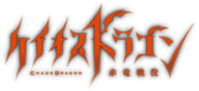 Chaos Dragon Logo