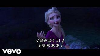 Takako Matsu, AURORA - イントゥ・ジ・アンノウン~心のままに (アナと雪の女王2 MV フルバージョン)