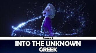 Frozen 2 - Into the Unknown - Greek