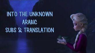 Frozen 2 - Into the Unknown - Arabic (S&T)