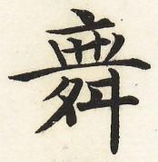 三体習字・楷 - 舞 (4)
