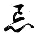 『日用・草書早わかり』1413