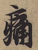 Lantingxu238