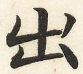三体習字・楷 - 出 (7)