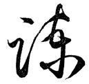 『日用・草書早わかり』0034