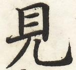 三体習字・楷 - 見 (6)