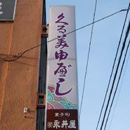 Kurumiyubeshi2