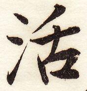 『新編日用文字』1219