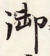 三体習字・楷 - 御 (7)