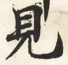 三体習字・楷 - 見 (7)